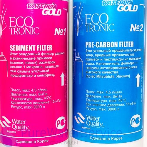 """Комплект пре-фильтров для пурифайеров ECOTRONIC Waterpia Gold 14"""" вид 5"""