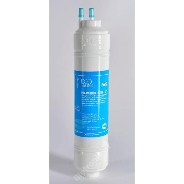 """Фильтр №2 Ecotronic PRE-CARBON filter """"U""""-тип, 12"""